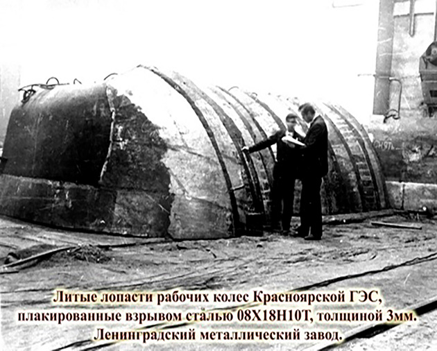 Литые лопасти красноярской ГЭС